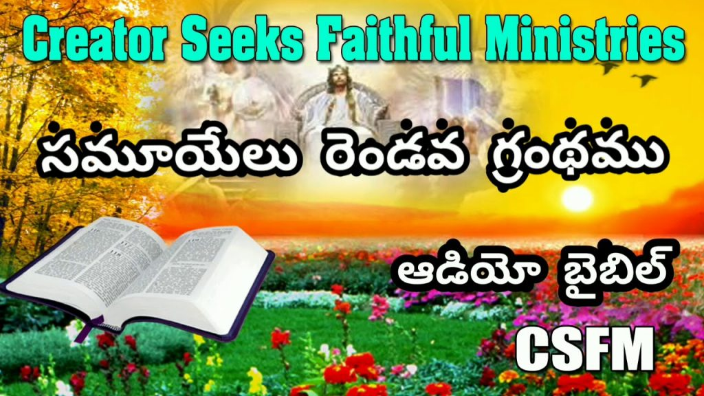 0010 2 Samuel //2 సమూయేలు గ్రంథము//audio bible in Telugu//_CSFS_ Creator Seeking Faithful Servants