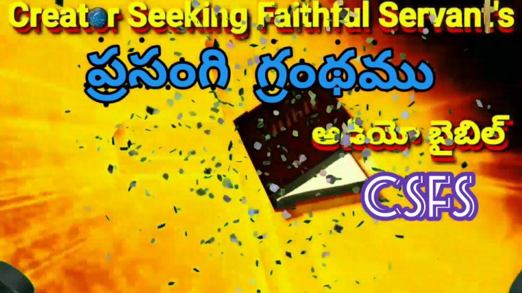 0021 Ecclesiastes/ప్రసంగి గ్రంథము/audio bible in Telugu//CSFS//Creator Seeking Faithful Servant's