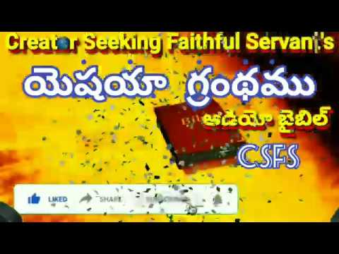 0023 Isaiah//యెషయా గ్రంథము//audio bible in telugu//CSFS//Creator Seeking Faithful Servant's