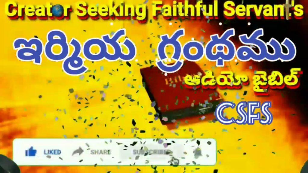 0024 Jeremiah//యిర్మీయా//audio bible in telugu//CSFS//Creator Seeking Faithful Servants