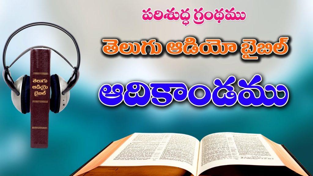 01_ఆదికాండము_Aadhikandamu_The Book of Genesis_Telugu Audio Bible FUll