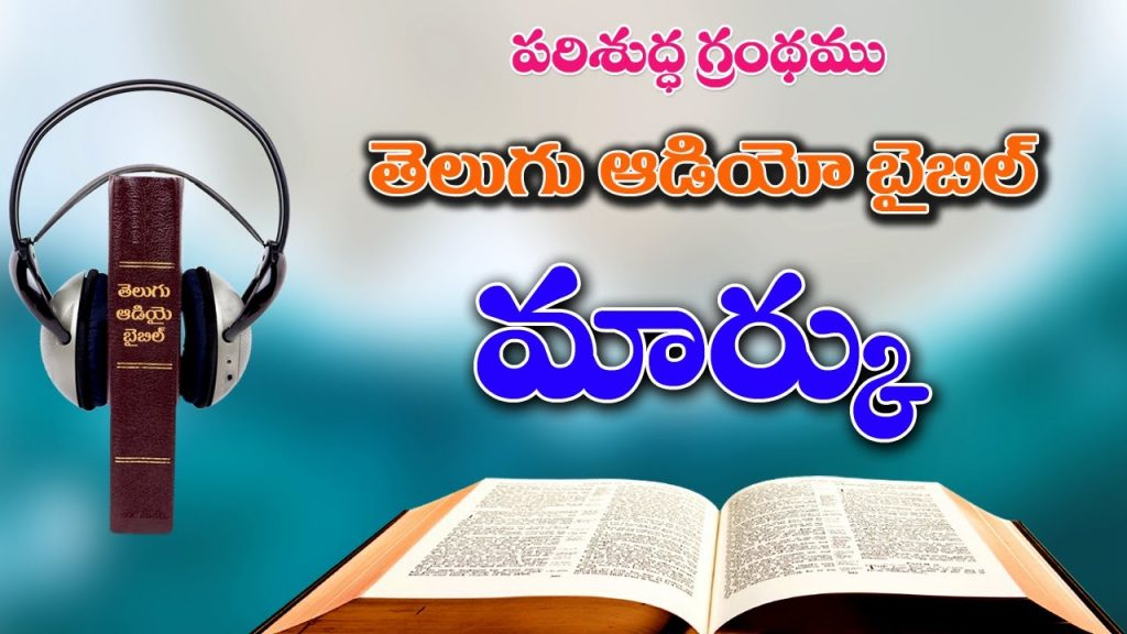 02_మార్కు సువార్త, Marku Suvartha, The Gospal of Mark, Telugu Audio Bible Full