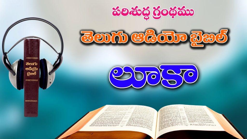03_లూకా సువార్త, Luka Suvartha, The Gospal of Luke, Telugu Audio Bible Full