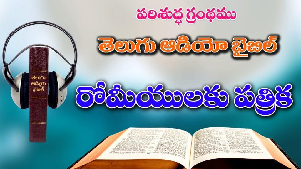 06_రోమీయులకు వ్రాసిన పత్రిక, Romiyulaku Vrasina Pathrika, The Book of Acts, Telugu Audio Bible Full