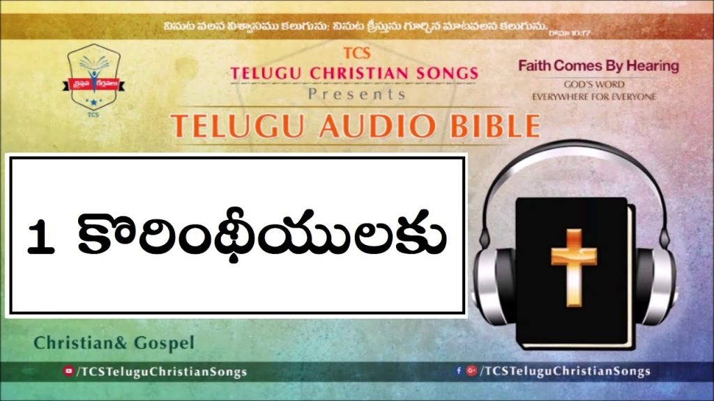 1 Corinthians Full Audio Bible in Telugu || 1 కొరింథీయులకు || Telugu Audio Bible