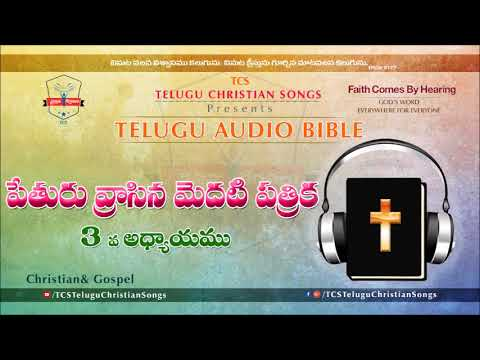1 Peter Chapter 3 (1 పేతురు) Chapter  || Telugu Audio Bible ||