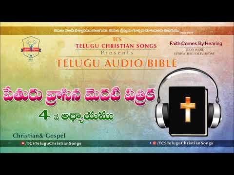 1 Peter Chapter 4 (1 పేతురు) Chapter  || Telugu Audio Bible ||