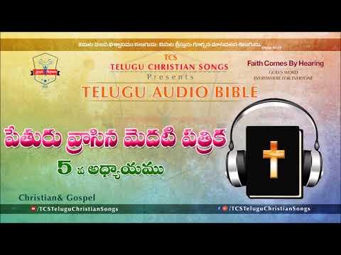 1 Peter Chapter 5 (1 పేతురు) Chapter  || Telugu Audio Bible ||
