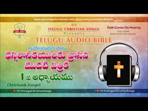 1 Thessalonians Chapter 1 (1 థెస్సలొనీకయులకు) Chapter  || Telugu Audio Bible ||