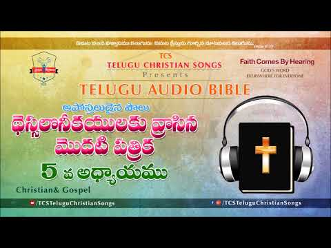 1 Thessalonians Chapter 5 (1 థెస్సలొనీకయులకు) Chapter  || Telugu Audio Bible ||
