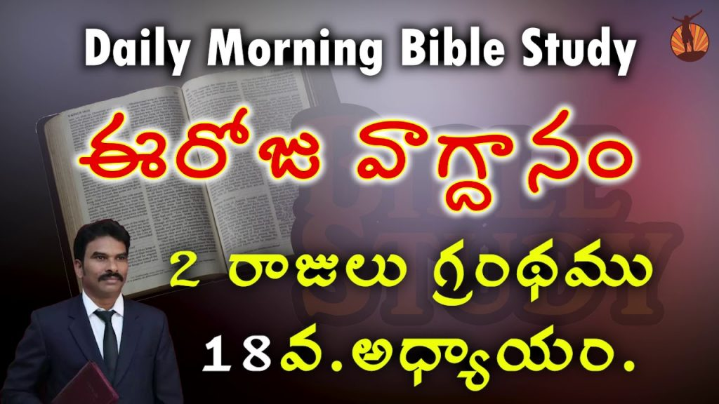 12-July-2020 || today promise || TELUGU CHRISTIAN MESSAGE
