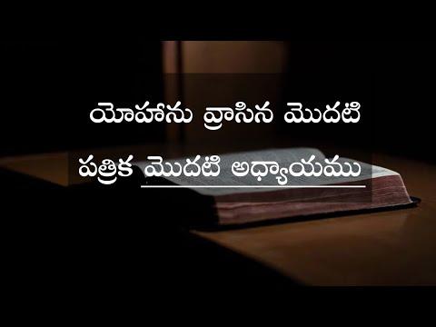 1jhon 1st chapter audio bible telugu   యోహాను వ్రాసిన మొదటి పత్రిక మొదటి అధ్యాయము
