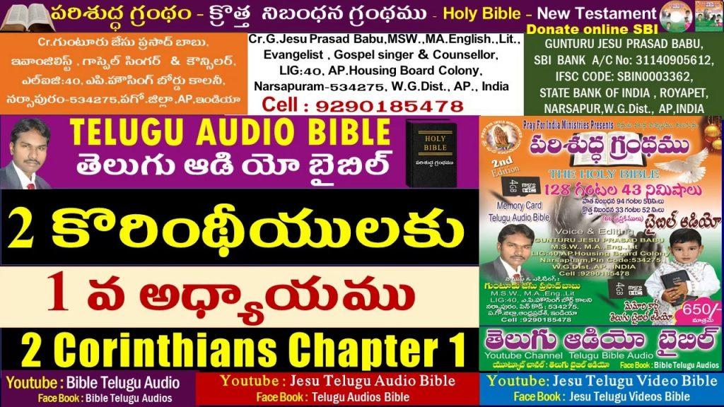 2 కొరింథీయులకు 1వఅధ్యాయం,2 Corinthians 1,Bible,NewTestament,Telugu AudioBible,JesuTeluguAudioBible