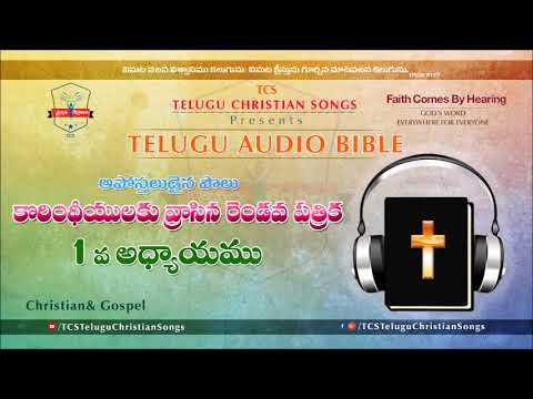2 Corinthians Chapter 1 (II కొరింథీయులకు)     Telugu Audio Bible   