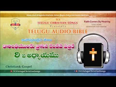 2 Corinthians Chapter 9 (II కొరింథీయులకు)  || Telugu Audio Bible ||