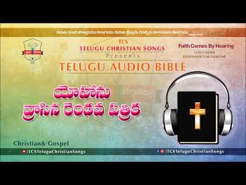 2 John Chapter 1 (2 యోహాను) Chapter     Telugu Audio Bible   