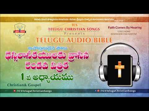 2 Thessalonians Chapter 1 (2 థెస్సలొనీకయులకు) Chapter  || Telugu Audio Bible ||