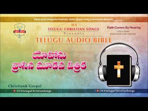 3 John Chapter 1 (3 యోహాను) Chapter  || Telugu Audio Bible ||
