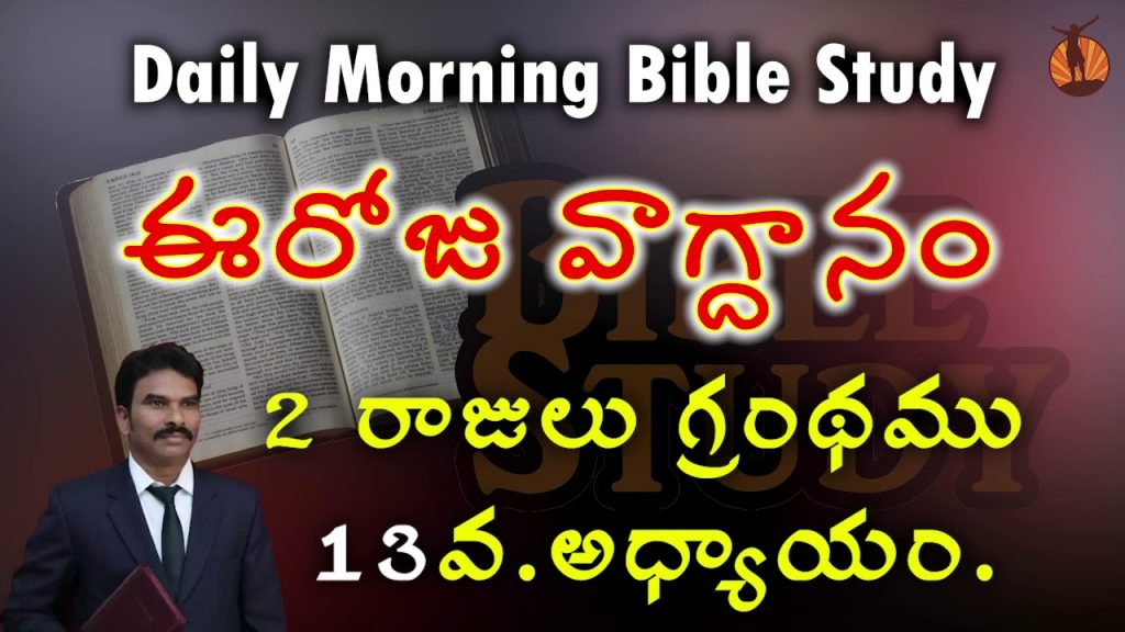 7-July-2020 || today promise || NEW TELUGU CHRISTIAN MESSAGES