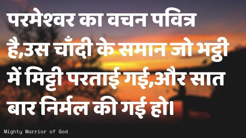 BHAJAN SAMHITA   PSALMS 12 HINDI   MIGHTY WARRIOR OF GOD   HINDI AUDIO BIBLE