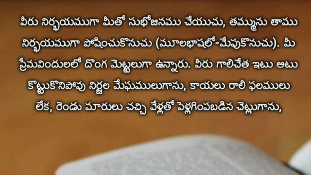 Book of jude   Telugu audio Bible
