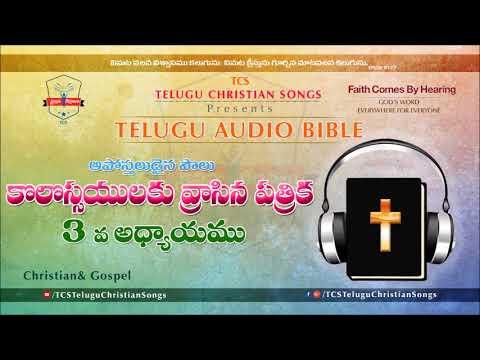 Colossians Chapter 3 (కొలొస్సయులకు) Chapter  || Telugu Audio Bible ||