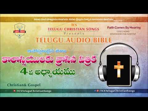 Colossians Chapter 4 (కొలొస్సయులకు) Chapter  || Telugu Audio Bible ||