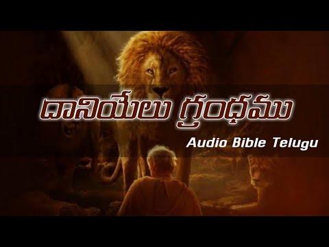 DANIEL TELUGU BIBLE AUDIO  1-12 దానియేలు గ్రంధము ఆడియో బైబిల్