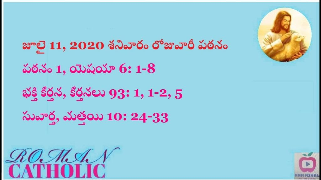 Daily Reading   Catholic    July 11th 2020 in Telugu