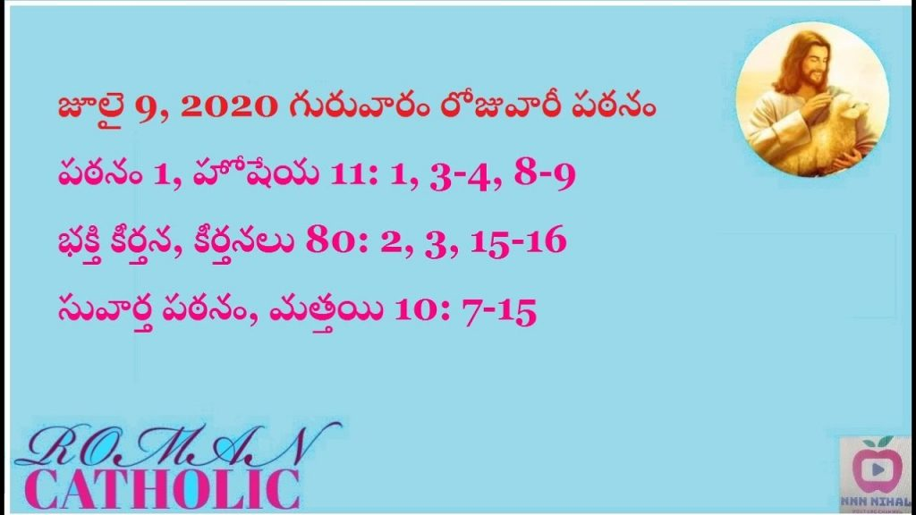 Daily Reading   Catholic    July 9th 2020 in Telugu