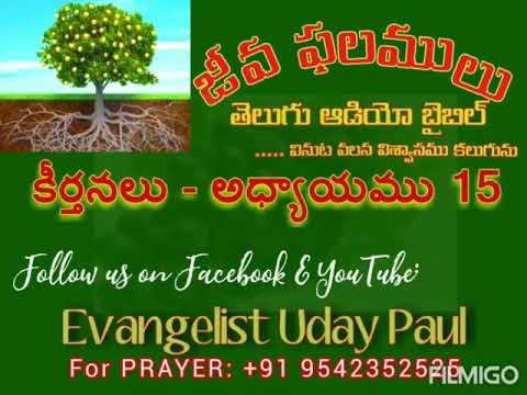 EVANGELIST UDAY PAUL    JEEVA PHALAMULU    TELUGU AUDIO BIBLE    PSALMS CHAPTER 15