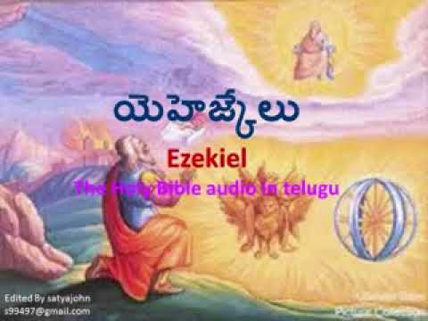 EZEKIEL TELUGU BIBLE AUDIO