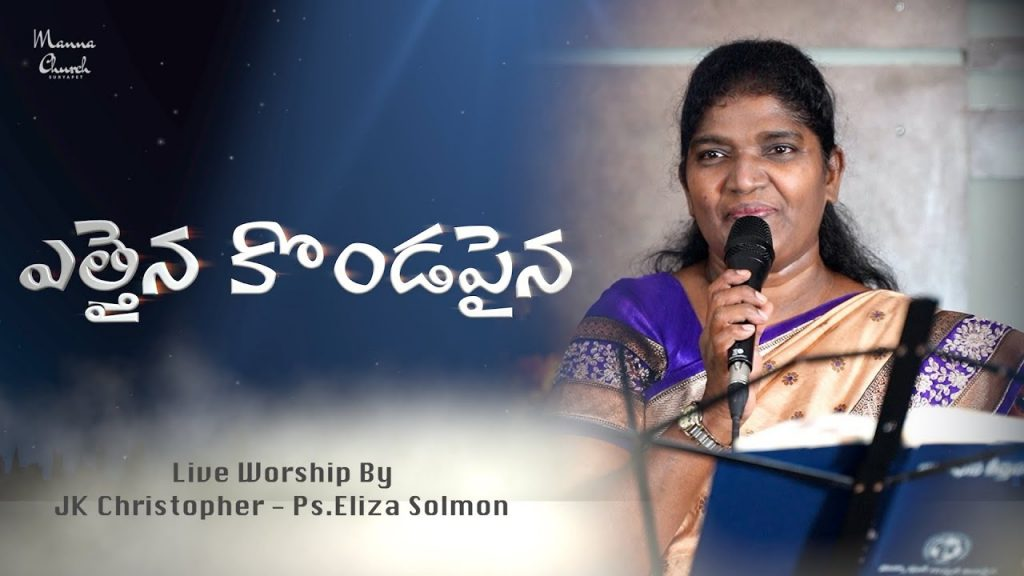 Etthaina kondapaina || Live Singing session,JK Christopher,Ps.Elizabeth Rani,Telugu christian song