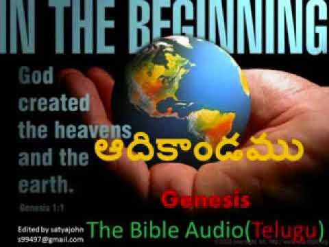GENESIS TELUGU BIBLE AUDIO