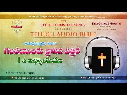 Galatians Chapter 1 (గలతీయులకు)  || Telugu Audio Bible ||