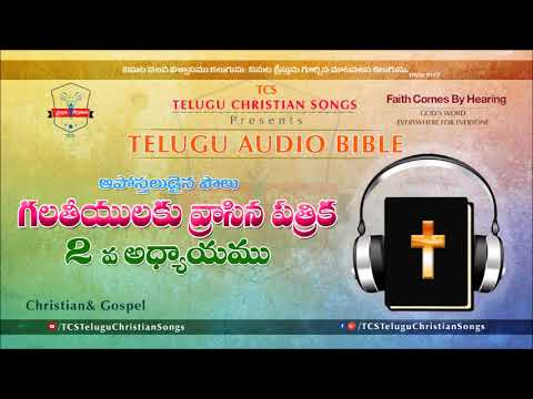 Galatians Chapter 2 (గలతీయులకు)  || Telugu Audio Bible ||