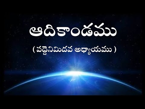 Genesis in telugu 18th chapter | ఆదికాండము  పద్దెనిమిదవ  అధ్యాయం | Audio Bible Telugu Genesis