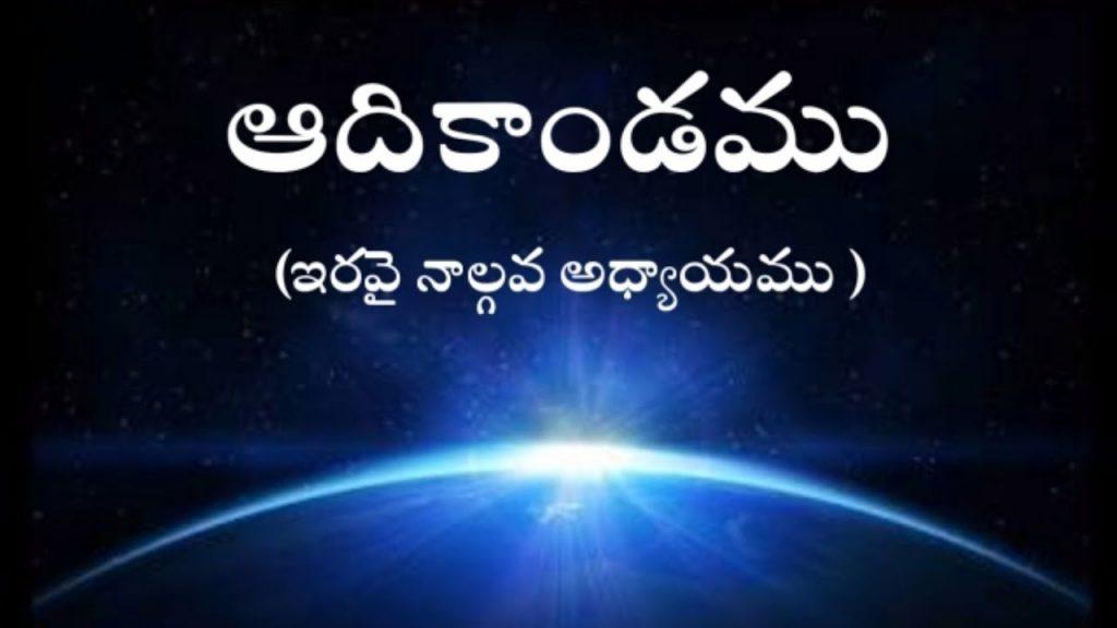 Genesis in telugu 24th chapter | GENESIS TELUGU BIBLE AUDIO | Audio Bible Telugu Genesis