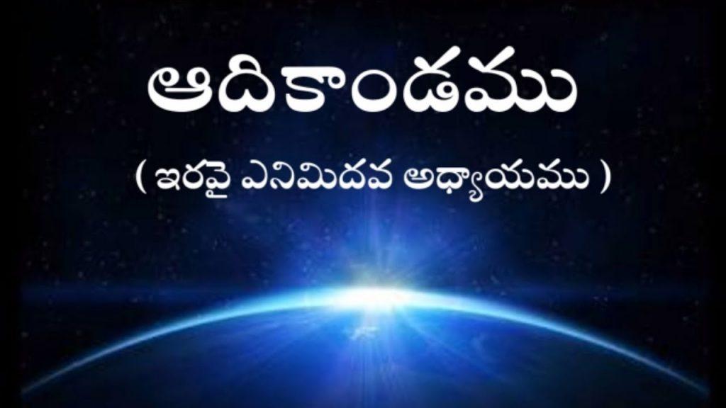 Genesis in telugu 28th chapter | GENESIS TELUGU BIBLE AUDIO | Audio Bible Telugu Genesis
