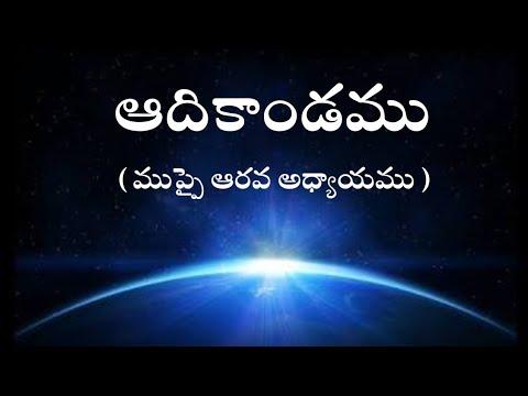 Genesis in telugu 36th chapter | GENESIS TELUGU BIBLE AUDIO | Audio Bible Telugu Genesis