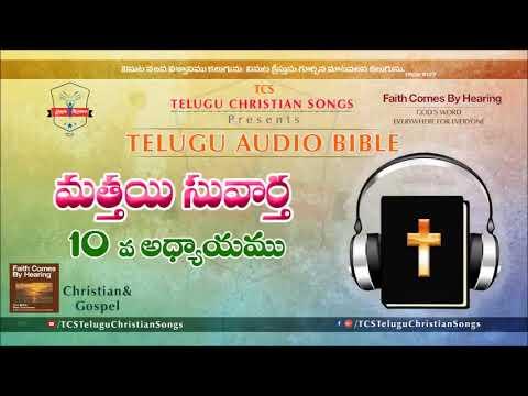 Gospel Of Matthew (మత్తయి సువార్త) Chapter 10 || Telugu Audio Bible