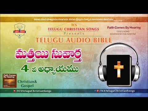 Gospel Of Matthew (మత్తయి సువార్త) Chapter 4 || Telugu Audio Bible