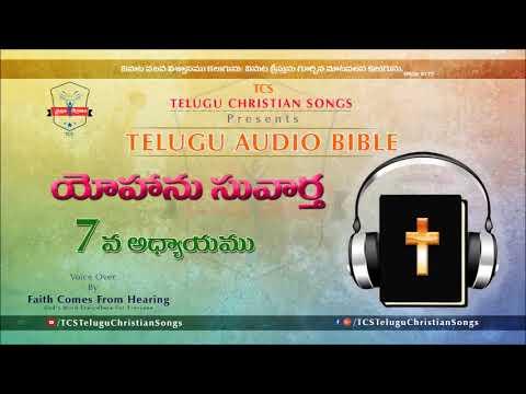 Gospel of John (యోహాను సువార్త) Chapter 7 || Telugu Audio Bible ||