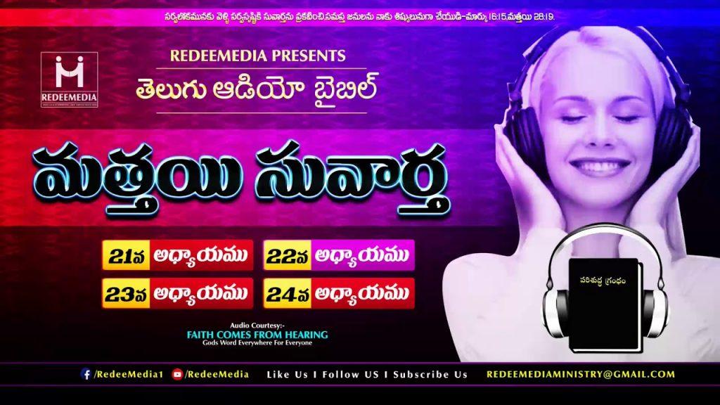 Gospel of Matthew Telugu Audio Bible 21 To 24 Chapters II  RedeeMedia II
