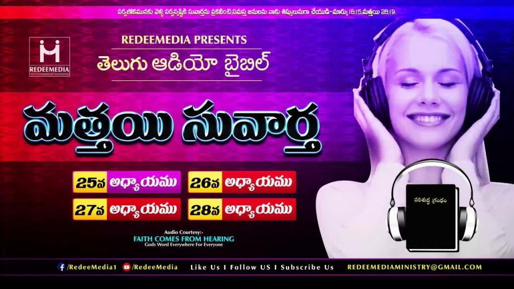 Gospel of Matthew Telugu Audio Bible 25 To 28 Chapters II RedeeMedia II