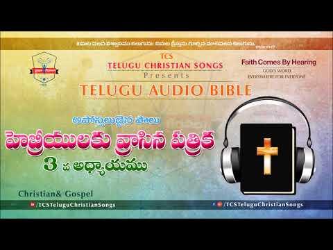 Hebrews Chapter 3 (హెబ్రీయులకు) Chapter  || Telugu Audio Bible ||