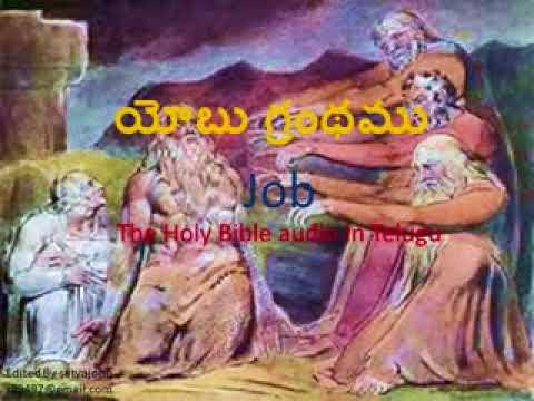 JOB TELUGU BIBLE AUDIO
