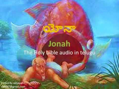 JONAH TELUGU BIBLE AUDIO