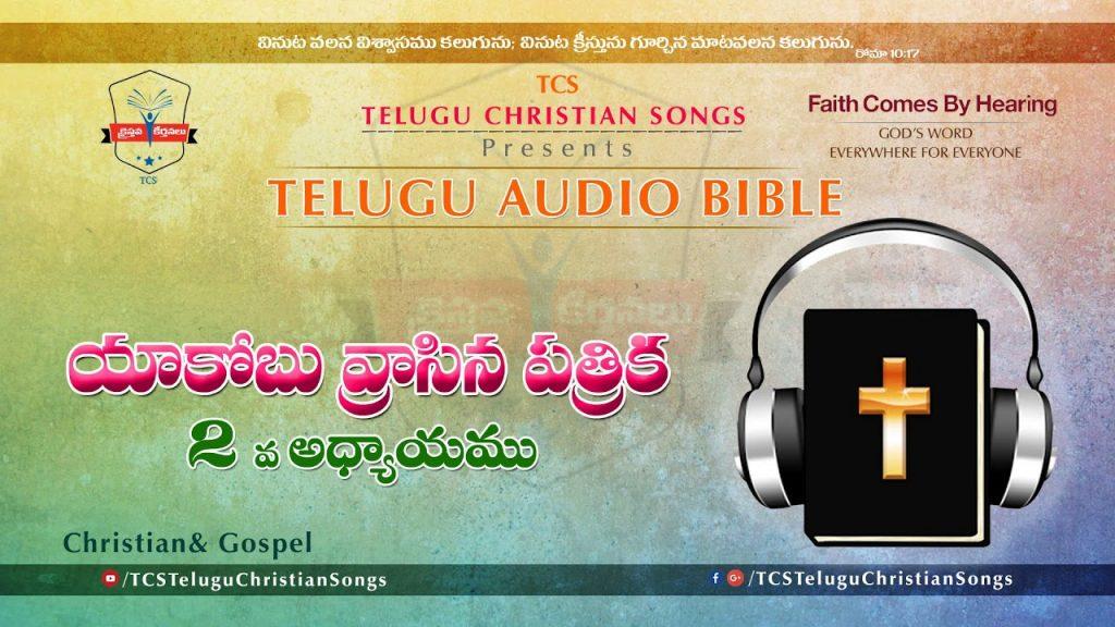 James Chapter 2 (యాకోబు)   || Telugu Audio Bible ||