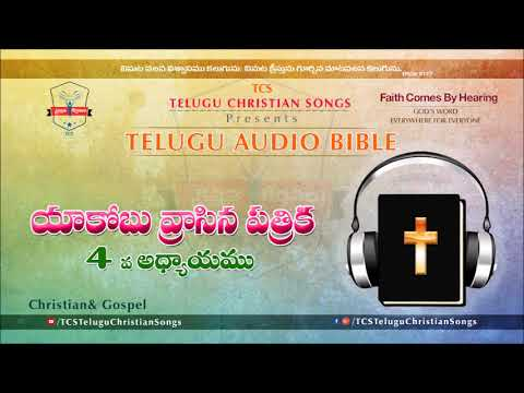 James Chapter 4 (యాకోబు) Chapter  || Telugu Audio Bible ||